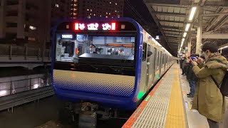 横須賀線E235系 武蔵小杉駅 発車シーン