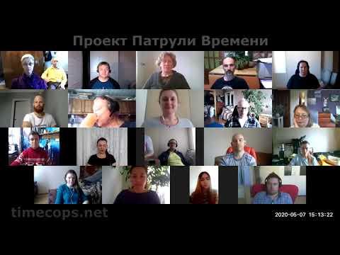 2020-05-07 Групповой одитинг, усиление намерения, мини-лекции  ZOOM - саентология