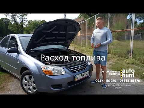 Автомобиль до 7000$ в Украине. Автоподбор Auto Hunt. Тест драйв Kia Cerato 1.6