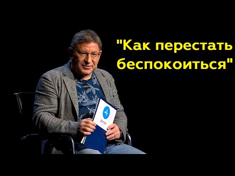 Михаил Лабковский: