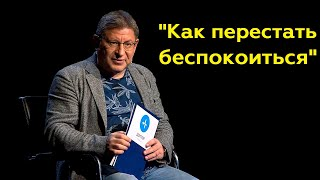 """Михаил Лабковский: """"Как перестать беспокоиться"""""""