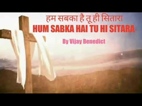 HUM SABKA HAI TU HI SITARA.. हम सबका है तू ही सितारा II By Vijay Benedict