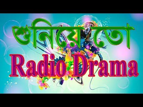 বাংলাদেশ বেতারের নাটক II রেডিও নাটক II Bangladesh Betar Drama