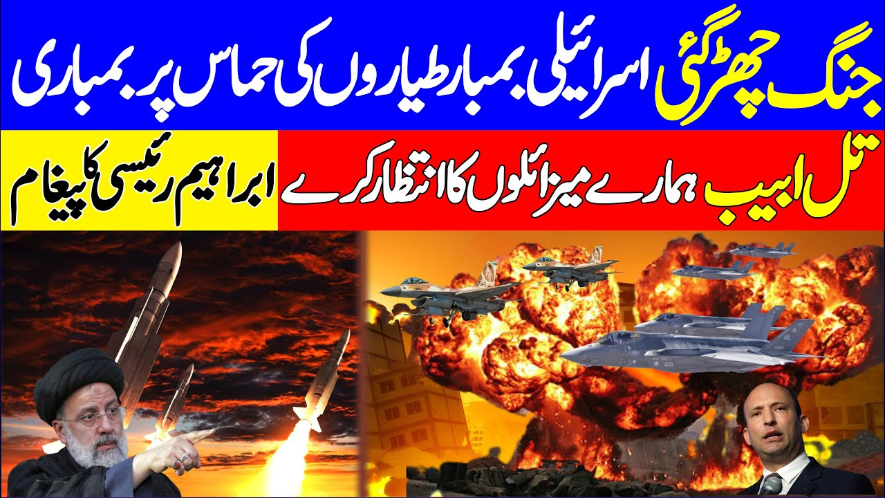 Israel Latest News Another Development In Anti Tank Missile Technology || Pak Place