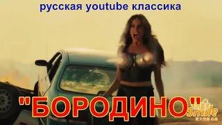 ЮМОРиПРИКОЛЫ (youtube/классика) БОРОДИНО (Лермонтов): экспериментальное прикольное видео!) Юмор 24