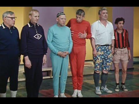 Семь стариков и одна девушка. (1968) Комедия.