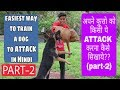 How to train a dog to attack on command in Hindi(Part-2)| Dog training|