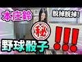 ㊙️與本庄鈴玩野球骰子!衣服全部脫掉😍?!
