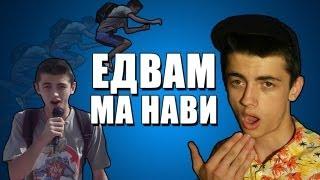 ЕДВАМ МЕ НАВИ #3 ( Saffrona, Extreme Parkour, 1 Direction, Rap Battle )