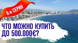 Недвижимость в Испании/Сериал/Что можно купить до 500 тысяч/Квартира в Испании/Дома в Испании.