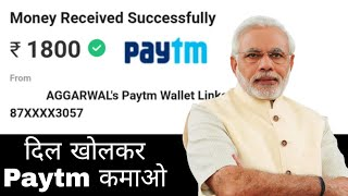 Earn 1800rs FREE Paytm Cash in a Few Minutes!! कम समाये में ज्यादा Paytm Cash कमाए !! 100% Gurrantee