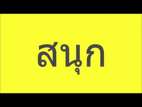 คำศัพท์ภาษาพาที ป ๑ บทที่  ๑๒ วันสงกรานต์