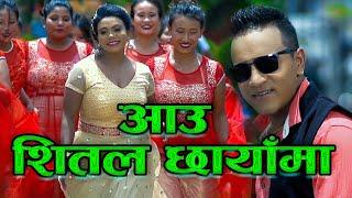 New Lok Dohori Song Aau Sital Chayama By Prakash Katuwal & Sabitri Joshi