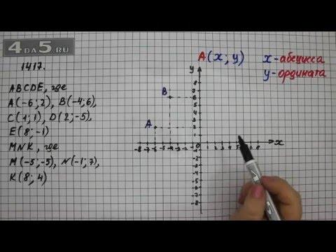 гдз математика 6 клас