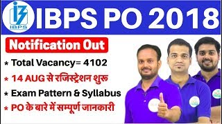 IBPS PO 2018 Notification Out I 4102 Posts | Exam Dates, Syllabus, scheme, everything