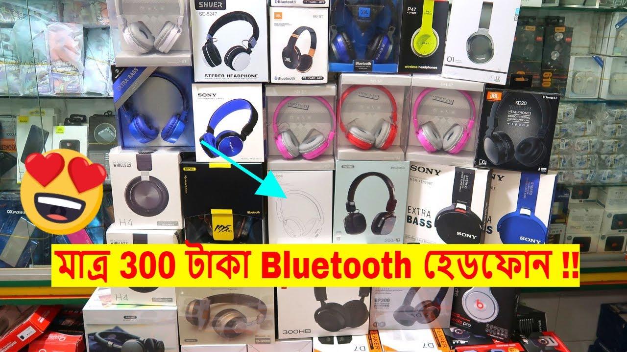 Download মাত্র ৩০০ টাকায় Wireless Headphone অবিশ্বাস্য 😱 Buy Bluetooth Headphones Wholesale Price.