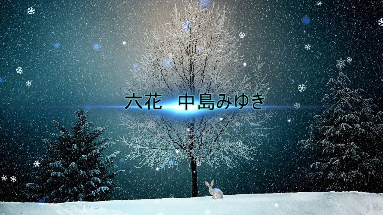 六花 中島みゆき【cover】