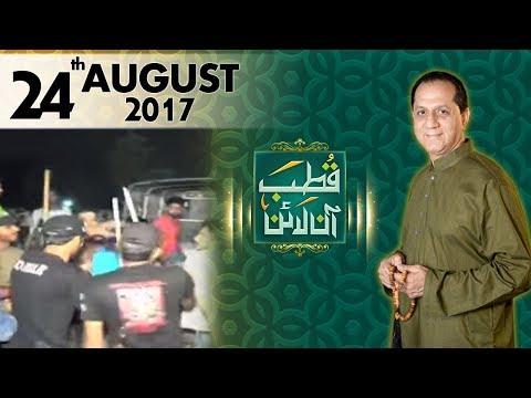Qutb Online - SAMAA TV - Bilal Qutb - 24 Aug 2017