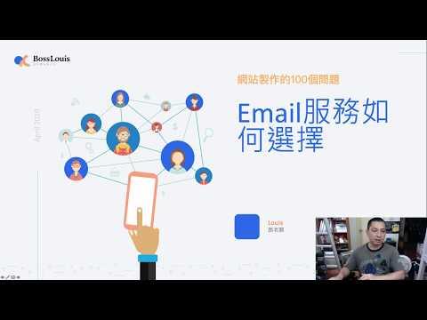 網站製作100問 EP3 Email服務如何選擇
