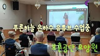 김해 보훈공단요양원 유…