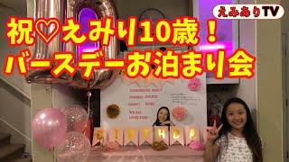 【アメリカ誕生会】 えみり10歳!ベスティーズとお家でお泊まりバースデーパーティー☆ Sleepover Party for Emily's 10th Birthday!