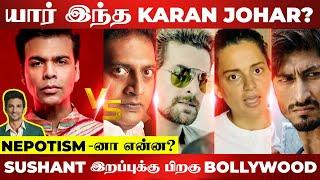 Bollywood | Nepotism | Karan Johar | Sushant