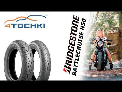 Bridgestone Battlecruise H50 на 4 точки