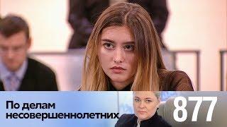 По делам несовершеннолетних | Выпуск 877