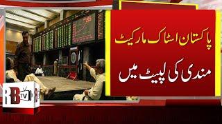 PAKISTAN STOCK EXCHANGE UPDATES: Severe Decline in Pakistan Stock Exchange | PSX | KSE | RBTV