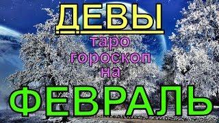 ГОРОСКОП ДЕВЫ НА ФЕВРАЛЬ.2020
