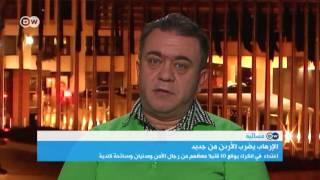 هل وصل الإرهاب إلى الأردن؟