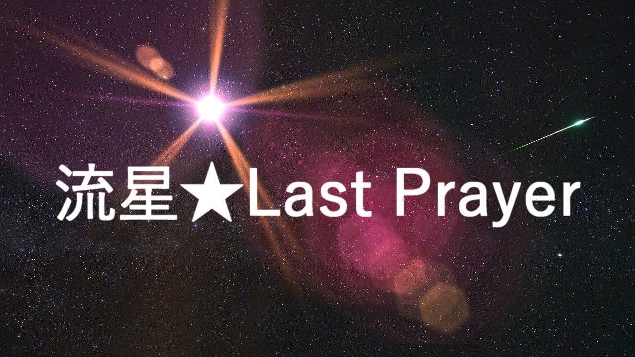 Download 流星☆Last Prayer