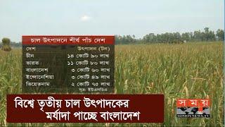 বিশ্বকে তাক লাগাতে যাচ্ছে বাংলাদেশ ! Agri News