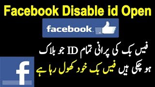 Disable Facebook Account Recovery 2019 New Trick Fb Id Open Pakihow