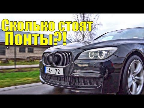 BMW 740D АвтоПодбор не БИТ не КРАШЕН | ПОПАЛ на ДЕНЬГИ!