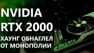 Nvidia RTX 2070 2080 2080Ti. Хаунг обнаглел от монополии