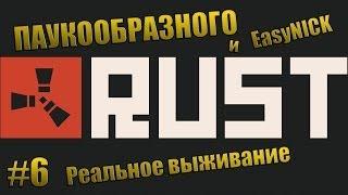 RUST | Металлическая дверь, печь и рабочий стол | ПАУКООБРАЗНЫЙ и EasyNICK | Прохождение #6(Все видео по RUST, тут: http://bit.ly/1sxZJ5i DayZ Standalone: http://bit.ly/1plLIUW Играем на ПК в RUST (РАСТ) В этой серии мы расскажем, как..., 2013-12-29T07:23:18.000Z)