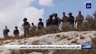 أهالي قرية راس كركر يتصدون لمحاولات الاحتلال الاستيلاء على أراضيهم