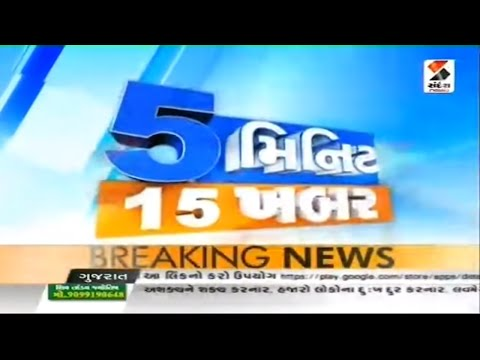 Sandesh Five Minutes 15 News ॥ Sandesh News - YouTube