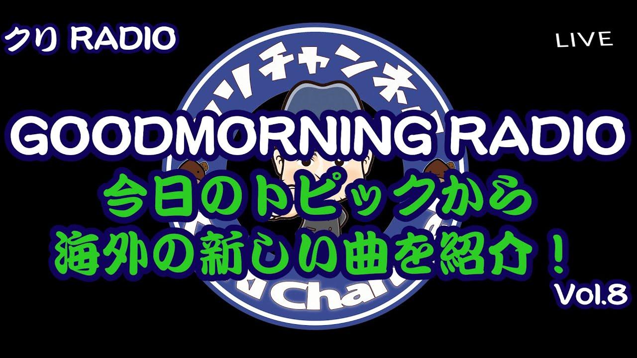クリスのGOODMORNING RADIO〜 VOL.8 海外の新しい音楽から今日のトピックまで!クリRADIO