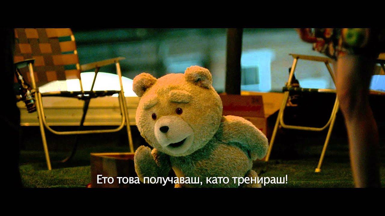 ТЕД 2: трейлър 18+