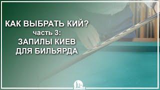 Как выбрать бильярдный кий - Часть 3: Запилы киев для бильярда - Luza.ru