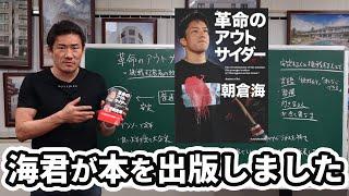 朝倉海の自伝「革命のアウトサイダー」を紹介します