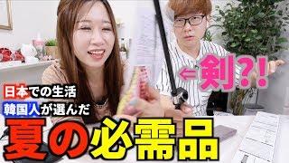 蒸し暑い日本での生活、韓国人が選んだ夏の必需品(服、キャンプ用品、子育て)