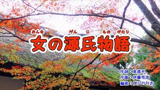 『女の源氏物語』森若里子 カバー 2019年4月3日発売