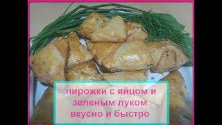 Пирожки с яйцом и зеленым луком .  тесто слоеное дрожжевое