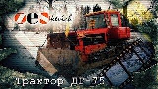 Трактор ДТ-75 | Ретро Тест-драйв, Обзор, История создания | Pro Автомобили СССР. Иван Зенкевич