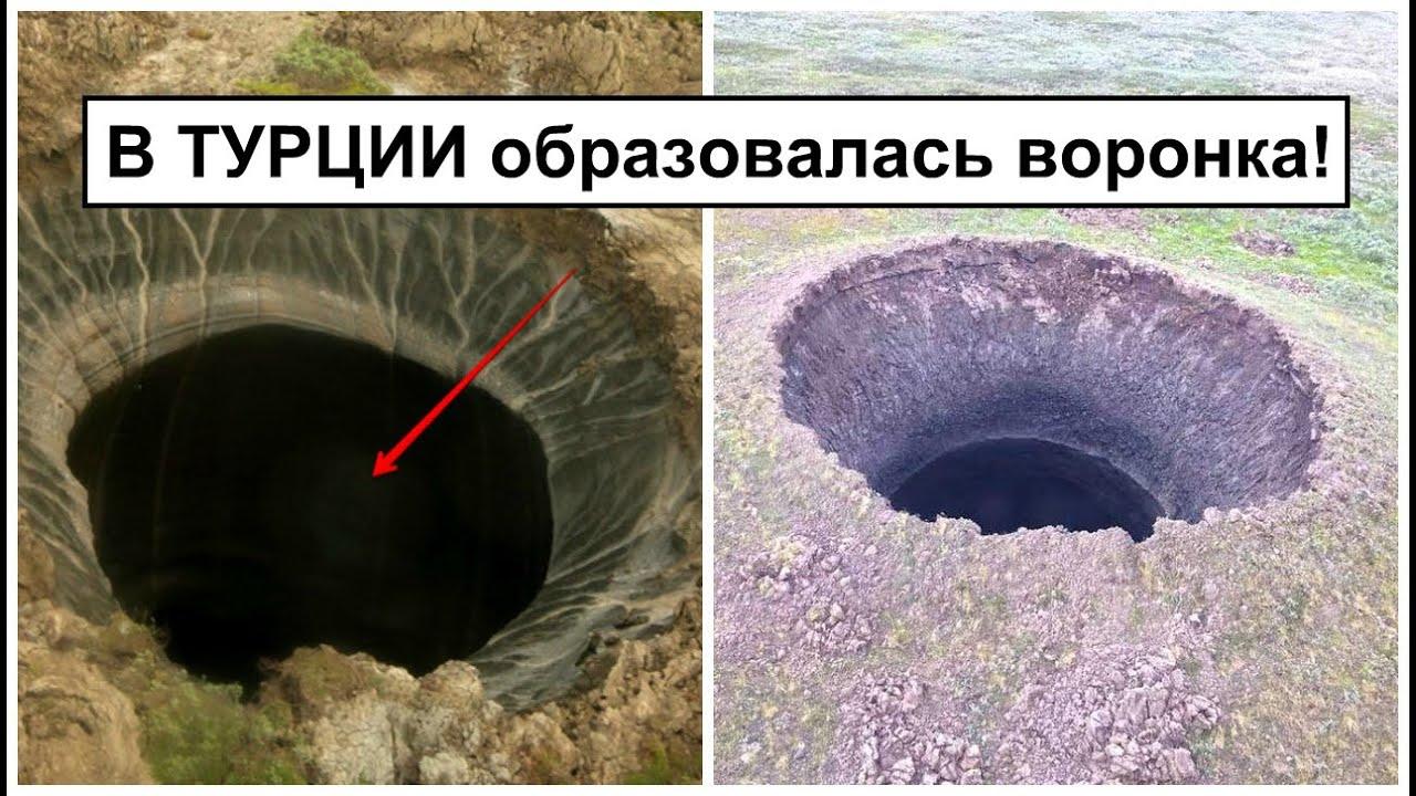 В ТУРЦИИ ОБРАЗОВАЛАСЬ ОГРОМНАЯ ВОРОНКА | Massive sinkhole open up in Turkey #ДрожьЗемли #Турция