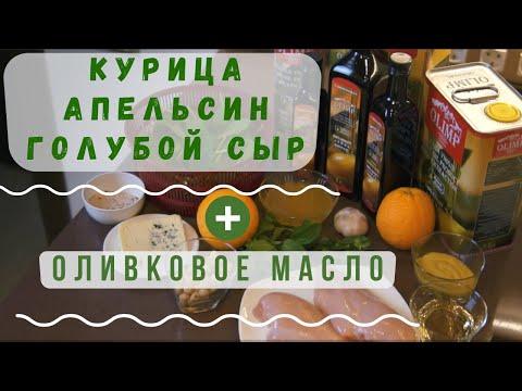 Рецепт Салат с курицей, апельсином, голубым сыром и оливковое масло Олимп (диктор) 2019