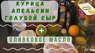 Рецепт Салат с курицей апельсином голубым сыром и оливковым маслом Олимп